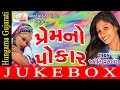 new gujarati song tara vina gamtu nathi audio jukebox jyoti vanjara romantic songs