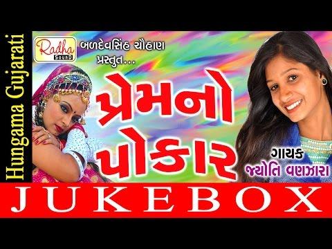 New Gujarati Song | Tara Vina Gamtu Nathi | Audio Jukebox | Jyoti Vanjara | Romantic Songs