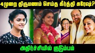 4 முறை திருமணம் செய்த கீர்த்தி சுரேஷ்? அதிர்ச்சியில் குடும்பம்   Actress Keerthy Suresh Wedding
