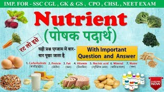 General Science   Nutrients In Hindi :  पोषक पदार्थ    Carbohydrate, Protein, Fa