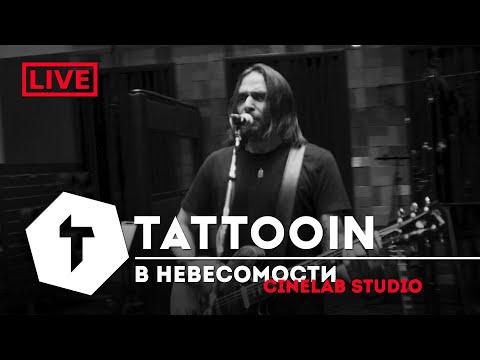 Смотреть клип Tattooin - В Невесомости