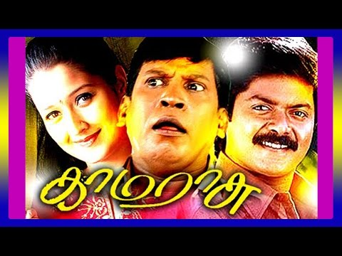 Tamil Full Movie Kamarasu | Kamarasu | 2015 Upload HD