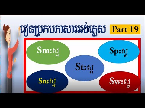 how to study English spelling in Khmer and English part 20 , របៀបប្រកបភាសារអង់គ្លេស ភាគ២០