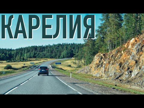 Из Питера в Карелию на машине. Другая Россия 🇷🇺Влог 1