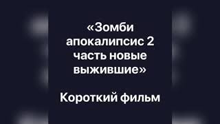 """Короткий фильм """"Зомби Апокалипсис"""" 2 часть"""