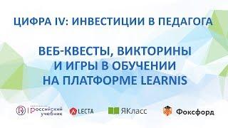 Веб-квесты, викторины и игры в обучении на платформе LEARNIS