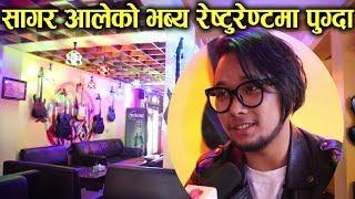 सागर आले किन गएनन् नेपाल आईडल?आरुसीसँगको सम्बन्धवारे यस्तो खुलासा Sagar Ale new interview