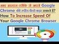 How To Speed Up Google Chrome Speed (Hindi/Urdu)