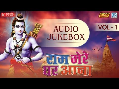 Rajasthani Bhajan 2016 | Ram Mere Ghar Aana - Vol 1 | Moinuddin Manchala | Shree Ram Bhakti Songs