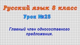 Русский язык 8 класс (Урок№25 - Главный член односоставного предложения.)