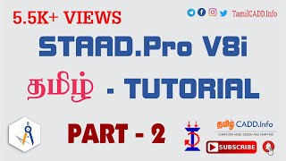 STAAD Pro V8i TUTORIAL_RCC BUILDING DESIGN_STAAD PRO FOR BEGINNERS_தமிழ் # 2.2