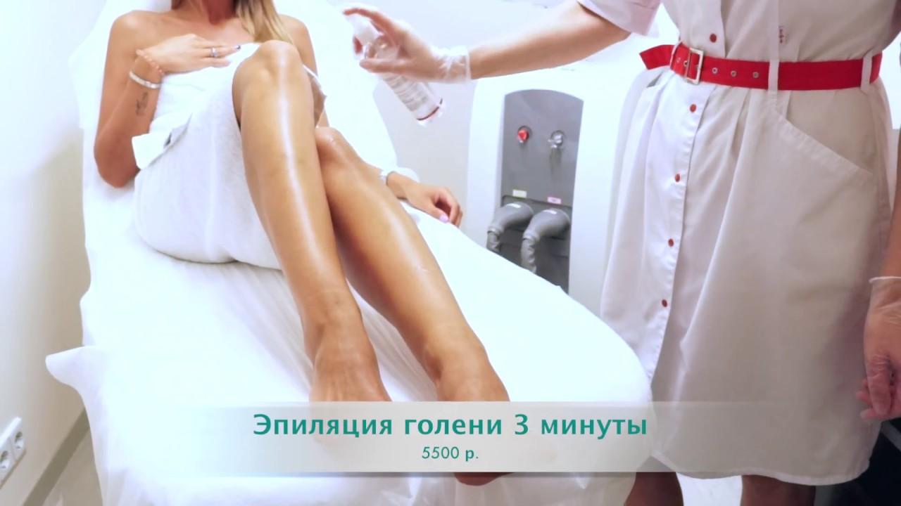 Самая безболезненная лазерная эпиляция Наружная терапия Улица Гоголя Чебоксары