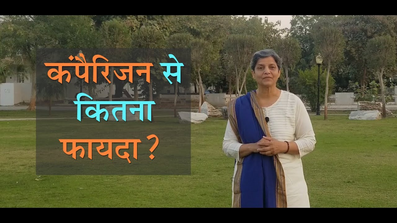 Does comparison improve the performance of child? |  कंपैरिजन से कितना फायदा ?  |