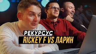 РЕКУРСУС #10: RICKEY F vs ЛАРИН #vsrap
