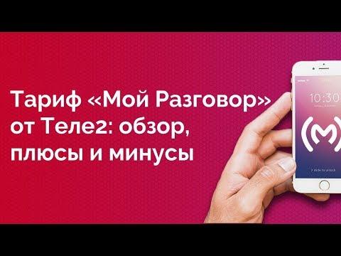 Тариф Теле2 «Мой разговор» - [тариф изменен, см. примечание] обзор, плюсы и минусы, ограничения