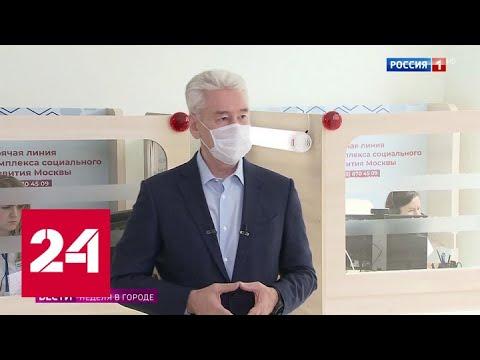Собянин рассказал, как передвигаться по Москве и кто будет за этим следить - Россия 24