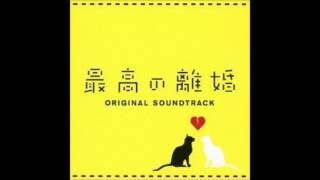 作曲:瀬川英史 CXドラマ 「最高の離婚」サウンドトラックより 個人的に...