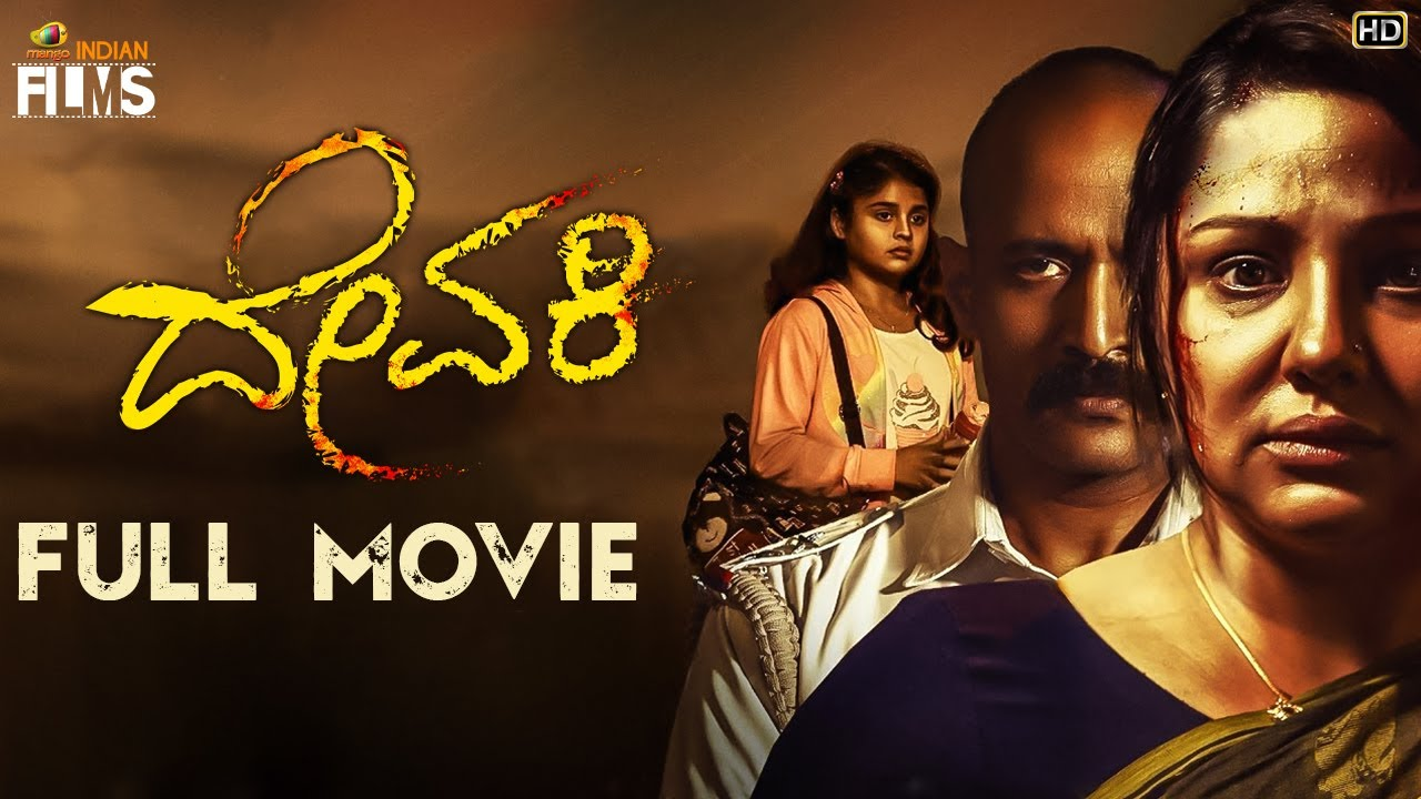 Devaki Latest Kannada Full Movie | Priyanka Upendra | Kishore | Sanjeev Jaiswal | Indian Films