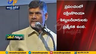 Korea Industrial Complex to be Established in AP by MIC | Tells Chandrababu at South Korea