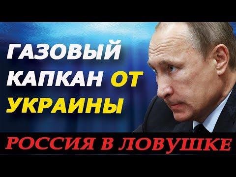 🥊 🥊 🥊 РОССИЯ В ЛОВУШКЕ! Укра.ина ставит ультиматум