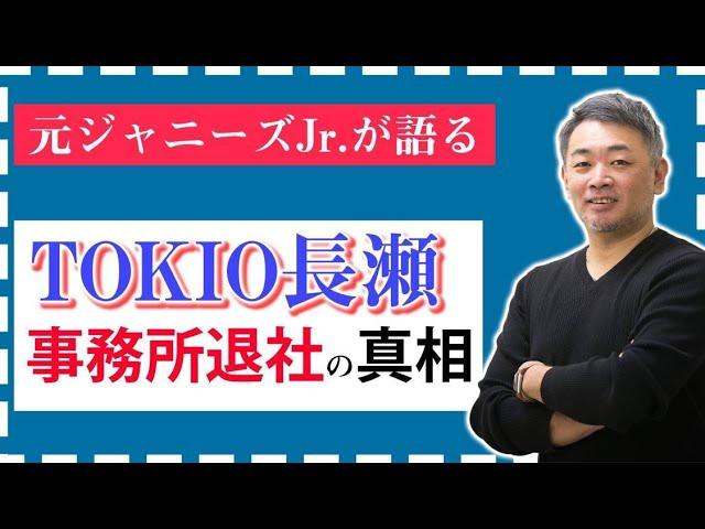【元ジャニーズJr が語る】TOKIO長瀬智也 ジャニーズ退所した理由とは?
