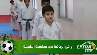 واقع الرياضة في محافظة الطفيلة