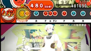 太鼓さん次郎【カゲプロ】コノハの世界事情 thumbnail