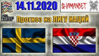 Швеция Хорватия  Лига Наций УЕФА 14.11.2020 #спорт #прогнозы #футбол