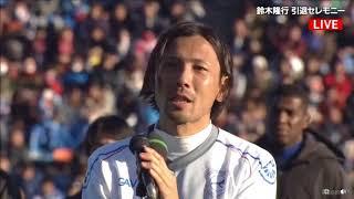 鈴木隆行 引退試合 引退セレモニー