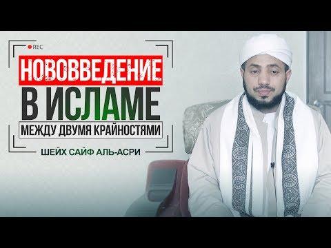 Нововедение в Исламе. Между двумя крайностями