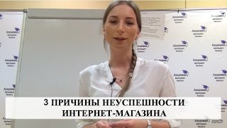 видео Организация интернет магазина.
