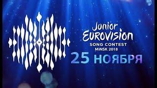 """25 ноября - Детское """"Евровидение-2018"""""""