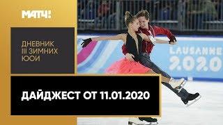 Дневник III Зимних юношеских Олимпийских игр. Дайджест от 11.01.2020