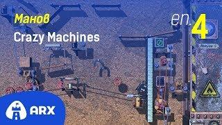 Щурите машини на Манов [Crazy Machines: The Wacky Contraptions Game] (27.06.2018)