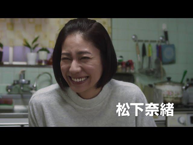 安田顕主演『母を亡くした時、僕は遺骨を食べたいと思った。』予告編