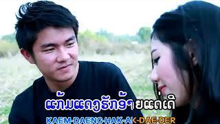 ບ່າວບ້ານນອກ ຄາຣາໂອເກະ karaoke ຮ້ອງໂດຍ: ເຄນ ວົງທອງຈິດ Bao Ban Nork Bauk Jai บ่าวบ้านนอก