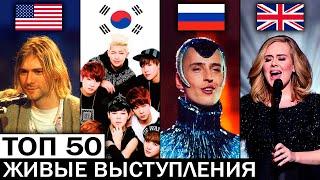 ТОП 50 Живых Выступлений по ПРОСМОТРАМ | Самые популярные песни и хиты | Мировые клипы | Концерты
