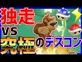 【どっちが勝つ!?】独走vs究極デスコン!#852【マリオカート8DX】 - YouTube