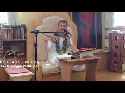 Шримад Бхагаватам 4.24.28 - Шаунака Риши прабху