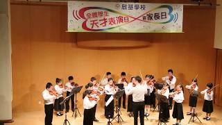 Publication Date: 2017-07-08 | Video Title: CCS 天才表演 2016-17 小提琴第一節