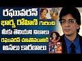 రఘువరన్ చనిపోక ముందే..| Actor Raghuvaran Real Life story | Raghuvaran wife Rohini | PlayEven