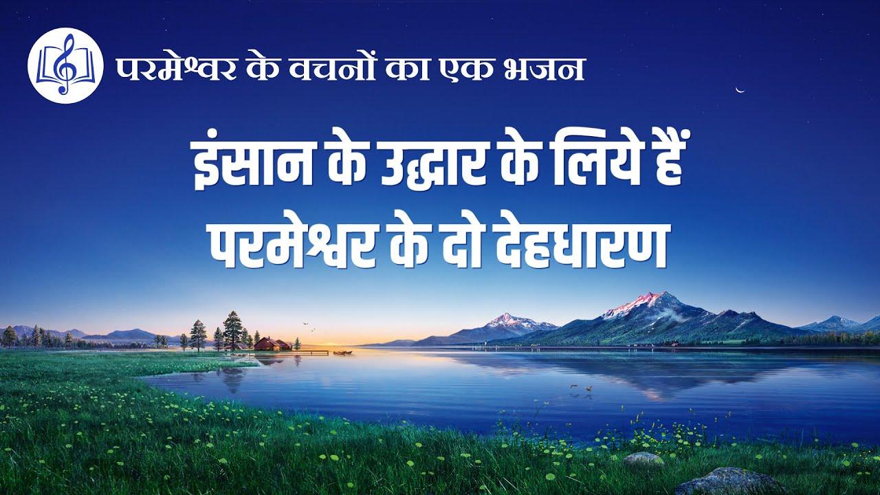 इंसान के उद्धार के लिये हैं परमेश्वर के दो देहधारण   Hindi Christian Song With Lyrics