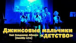 [CamRip Live] Джинсовые мальчики и Владимир Лёвкин - Детство / Jeans Boys - Сhildhood [26-11-2014]