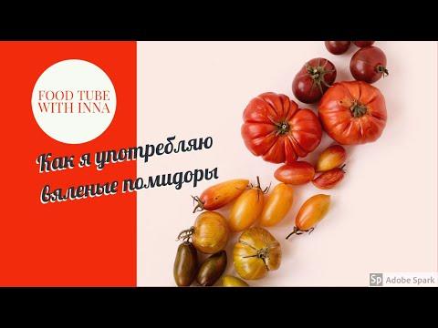 Как я употребляю вяленые помидоры 🍅/ Sun Dried Tomatoes