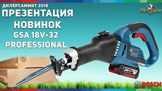 GSA 18V-32 Professional, новинки Bosch 2018, дилер саммит 2018