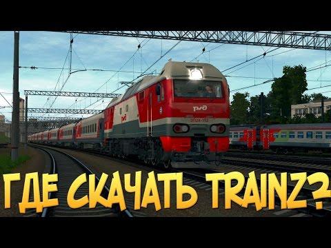 Где скачать Trainz 2012?