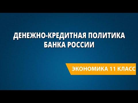 Денежно-кредитная политика Банка России