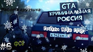 ТРУДНАЯ РАБОТА ГРУЗЧИКА |Родина RP | CRMP Криминальная Россия #5