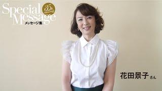 花田景子さんからのスペシャルメッセージ 花田美恵子 検索動画 19