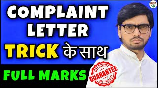 Complaint Letter   Format/Sample/How t๐ Write/In Hindi   CBSE Class 10/11  Letter Writing In English